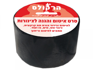 Tape for Sealing Underground Pipe System – Hercules